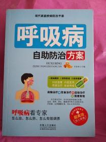 呼吸病自助防治方案