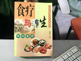 食疗与养生 姜梅芳