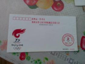 邮资文献    2008年迎奥运传圣火荆州市第七届全国收藏品交流大会纪念封