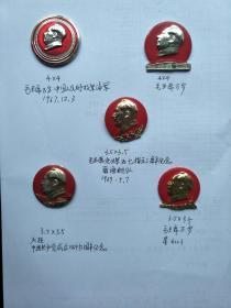 毛主席像章,头像类5枚,尺寸,图案,铭文,品相如图,共计680元包邮。文星阁画院的像章都是,自己上世纪60年代收藏保存至今,大部份是未用过。