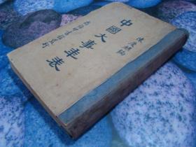 中国大事年表 竖版书籍 中华民国二十三年九月初版{脱壳 内页泛黄 351、352掉页 书口破损不伤字}