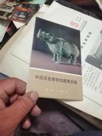 中国历史博物馆藏青铜器【老明信片 10张全】