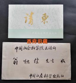 1983年中国社会科学出版社庆祝成立五周年,新侨饭店请柬,邀请历史学家翁独健