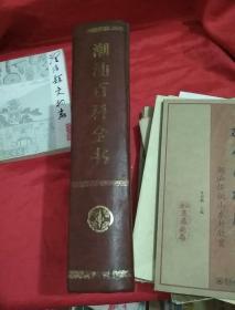潮汕百科全书,精装本,初印本
