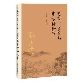 南怀瑾作品集(新版):道家、密宗与东方神秘学