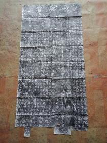 老徽州宋元明清老碑刻拓片,四尺长庚会碑拓片一整张