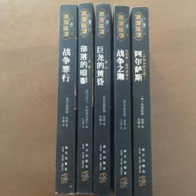 魔兽世界:(部落的暗影  战争罪行   巨龙的黄昏  战争之潮   阿尔萨斯)(5本合售)