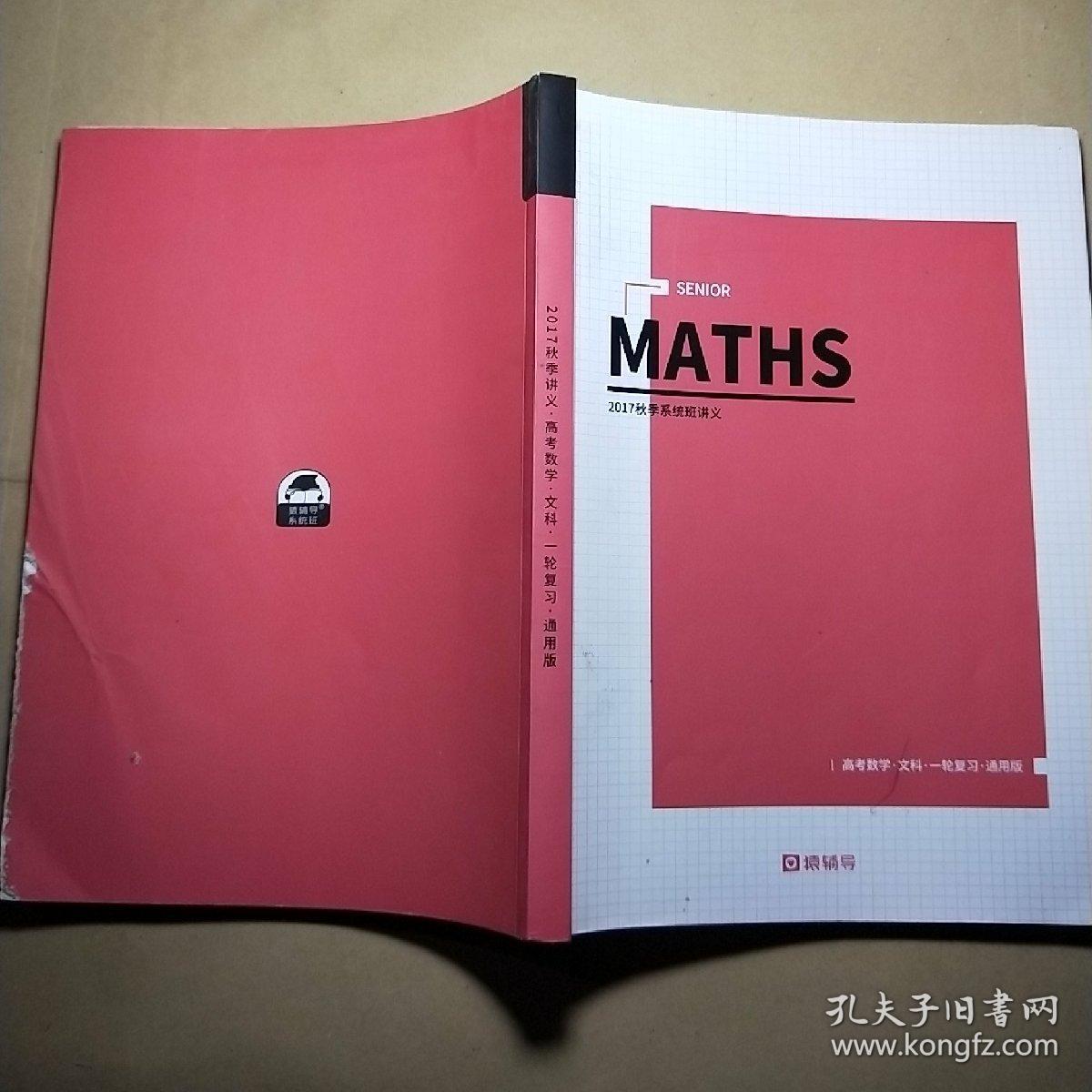 2017秋季讲义.高考数学.文科.一轮复习.通用版