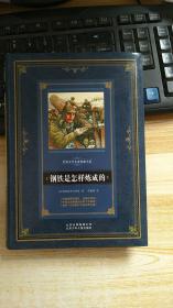 世界文学名著典藏书系:钢铁是怎样炼成的