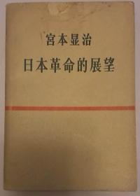 日本革命的展望