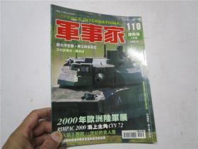 军事家 2000年110期