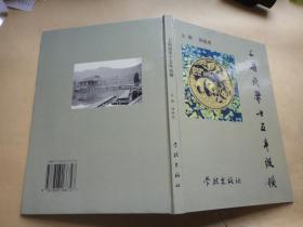 上海钱币十五年纵横