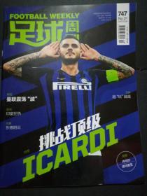 足球周刊2018.21(16开)