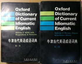 牛津当代英语成语词典【全二卷】