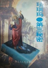 ZCD 珐琪玛 第三秘密(汪虹世纪末大揭秘系列丛书)