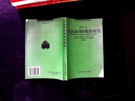 汉语动词的配价研究