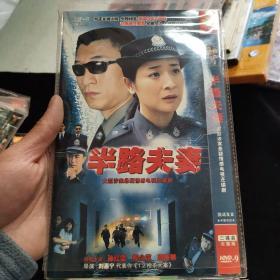 DVD光盘 半路夫妻 2碟简装