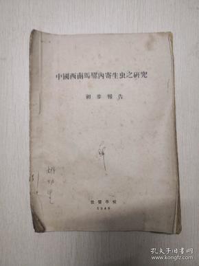 中国西南马骡内寄生虫之研究