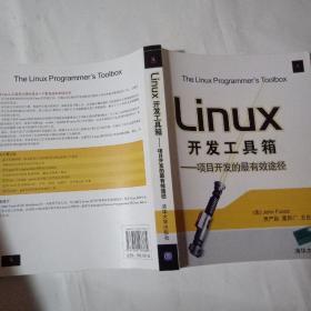 Linux开发工具箱:项目开发的最有效途径
