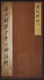 唐李公神道碑