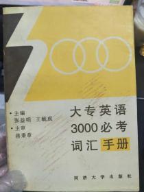 《大专英语3000必考词汇手册》