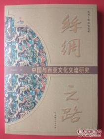 【有目录图片】丝绸之路中国与西亚文化交流研究(丝绸之路研究丛书) 配图本