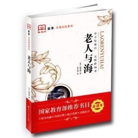 藏书阁全本名著阅读系列 老人与海 全方位批注 无障碍阅读(美)海明威著