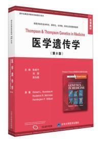 医学遗传学(第8版 双语教材)