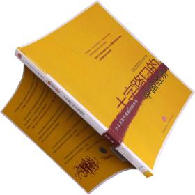 十字路口的中国经济 书籍