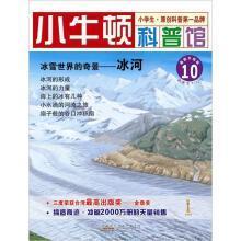 小牛顿科普馆:冰雪世界的奇景·冰河(10)
