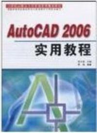 AutoCAD建筑设计专业特训教程