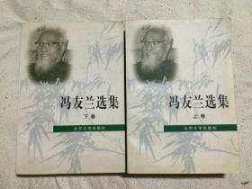 冯友兰选集(上下册)【大32开 2000年一印 看图见描述】