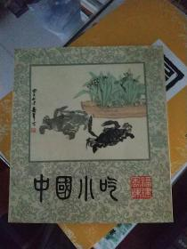 中国小吃  福建风味【一版一印;无字迹无勾画】