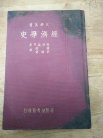 大学丛书~经济学史(布面精装)文橱