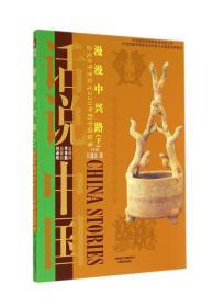 漫漫中兴路:下:公元8年至公元220年的中国故事 江建忠著 上海文艺出版社 1900年01月01日 9787545212617