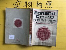 Borland C++ 2.0  程序设计指南