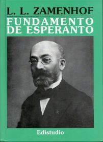 世界语基本法典(精装)