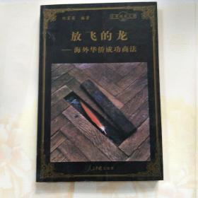 管理精英文库 86放飞的龙--海外华侨成功商法