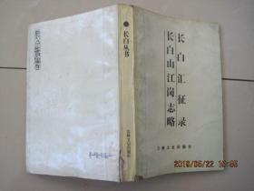 长白汇征录长白山江岗志略 (长白丛书初集) /1987年一版一印.