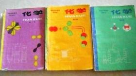80年代老课本 老版高中化学课本 高级中学课本 化学(甲种本)【全套3本 83年~85年1版 人教版 有笔记 】