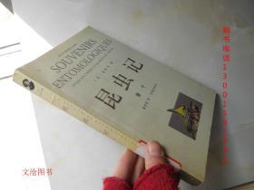 昆虫记(卷十)