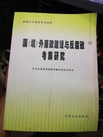 新编纪检监察业务教材:国(境)外廉政建设与反腐研究