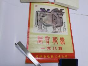 老挂历 1985年 韩美林绘画挂历