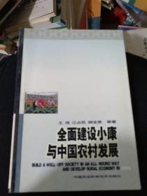 全面建设小康与中国农村发展
