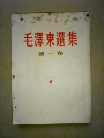 毛泽东选集(第一卷).