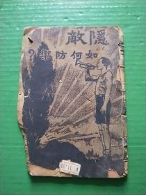 养生宝鉴(上海时兆报馆)中华民国二十四年十二月初版,书品见图如图