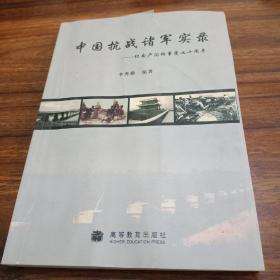 【军事类】中国抗战诸军实录纪念卢沟桥事变七十周年
