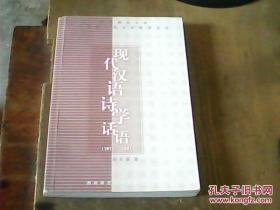 现代汉语诗学话语:1917~1937