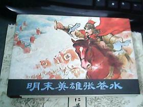 精装连环画---明末英雄张苍水 32开一版一印1500册