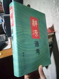 辞源通考 2002年一版一印1500册 精装带书衣 近全品.